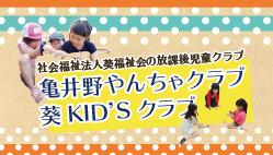 亀井野やんちゃクラブ・葵KID'Sクラブ