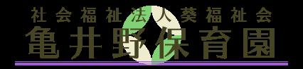 社会福祉法人葵福祉会亀井野保育園